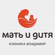 Клиника «Мать и дитя» Владимир